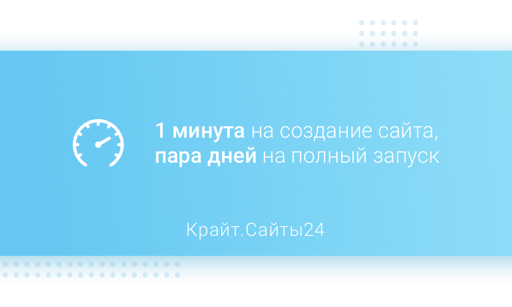 Сайты24. Лендинг продажи мебели «Krayt.Furniture»