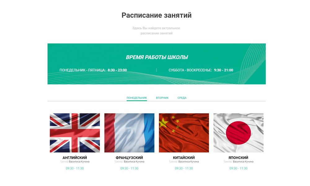 Сайты24. Лендинг курсов языков «Krayt.Languages»